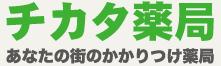 チカタ薬局 調剤薬局 京都市中京区 三条会商店街